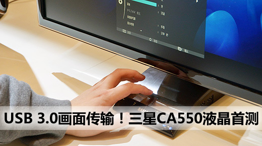 USB 3.0画面传输!三星CA550液晶首测