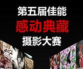 第5届感动典藏摄影大赛