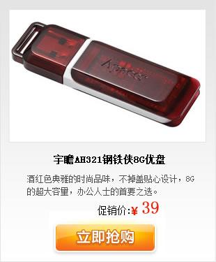 宇瞻AH321 钢铁侠(8GB)