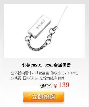 忆捷 CM981(32GB)