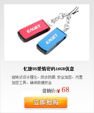 忆捷 U5(爱情密码)(16GB)
