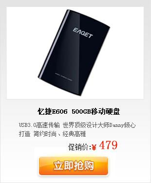 忆捷 E606(500GB)