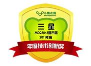 年度技术创新奖