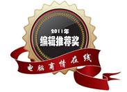 编辑推荐奖