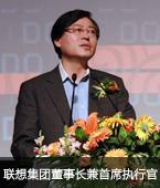 联想杨元庆先生