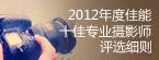 2012年度佳能十佳专业摄影师评选细则