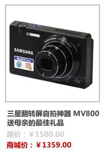 三星 MV800