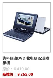移动DVD