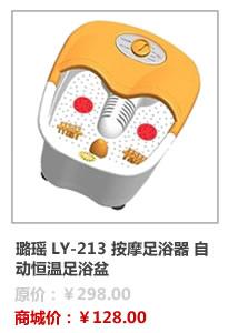 璐瑶 LY-213