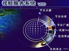 NEC携政务网建设VoD系统