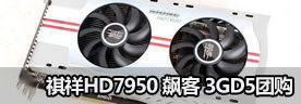 祺祥HD7950 飙客 3GD5团购