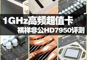 祺祥HD7950飙客