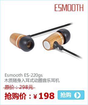 Esmooth ES-220gs