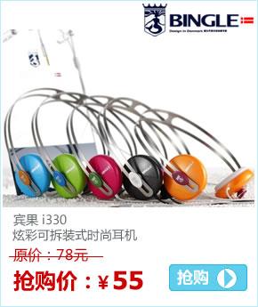 宾果 i330 耳机
