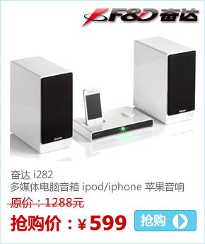 奋达 i282