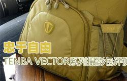 忠于自由 TENBA VECTOR系列摄影包评测