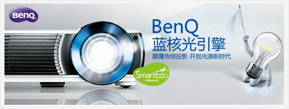 BenQ蓝核光引擎 投影光源革命