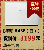 华硕A43EB815SD-SL(4G/500G)白色