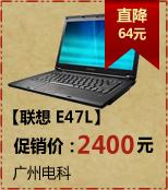 联想 E47L(B940/2GB/320GB)
