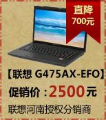 联想 G475AX-EFO