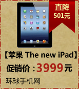 苹果 The new iPad(16GB/4G版)