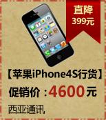 苹果iphone4s行货