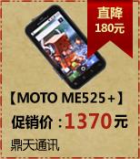 MOTO ME525+