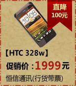 htc328w