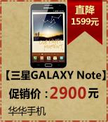 三星GALAXY Note I9220