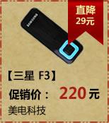 三星 F3(2GB)