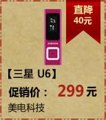 三星 U6(2GB)