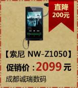 SONY索尼+NW-Z1050(16G)