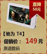 驰为 T4(8GB)