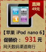 苹果 iPod nano 6(8GB)