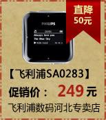 飞利浦SA0283(4G)