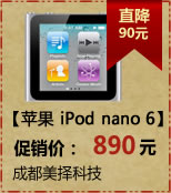 苹果 Nano 6 (8G)