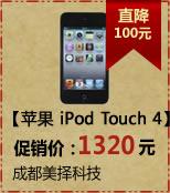 苹果 Touch 4 (8G)