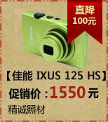 佳能 IXUS 125 HS