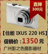 佳能 IXUS 220 HS