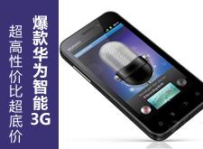 爆款华为智能3G