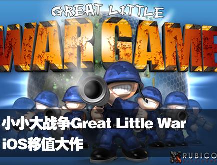 小小大战争