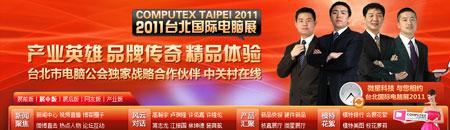 2011台北电脑展