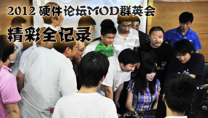 2012硬件论坛MOD群英汇 精彩全记录