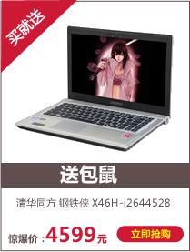 清华同方 钢铁侠 X46H-i2644528