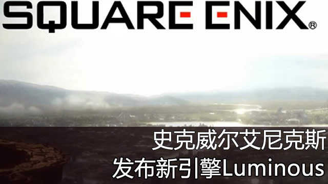 E3 2012史克威尔艾尼克斯发布新引擎Luminous
