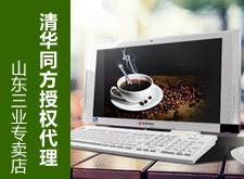 清华同方山东三业专卖店