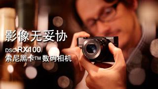 索尼黑卡™ 数码相机