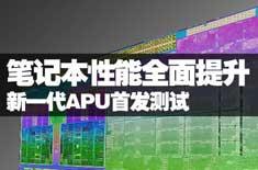 APU加速处理器代号为Trinity