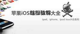 iPhone/iPad越狱破解大全
