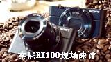 索尼RX100现场速评
